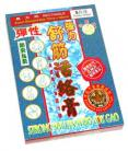 Strong Notoginseng Woo Lok Gao - 5 Plasters